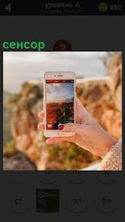 В руках у девушки находится телефон, сенсор позволяет делать любые фотографии