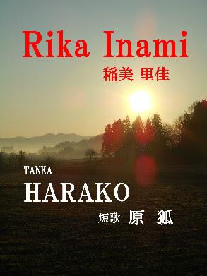 TANKA HARAKO  Ⅰ