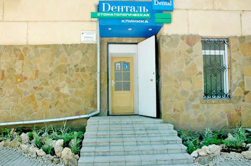 Стоматологическая клиника Денталь в Симферополе