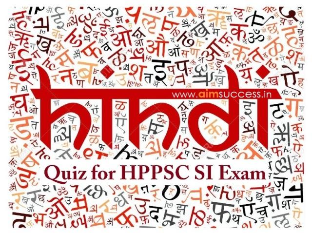 Hindi Quiz