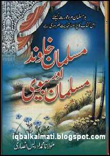Maulana idrees kandhalvi books pdf