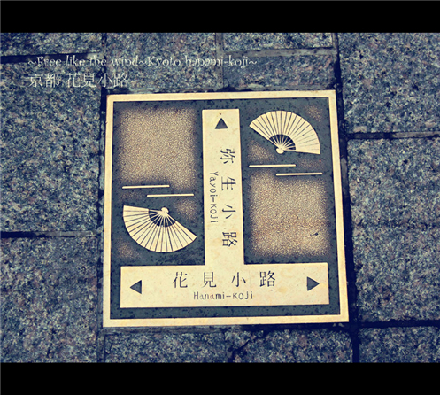 【日本】京都古樸街道-雨中花見小路