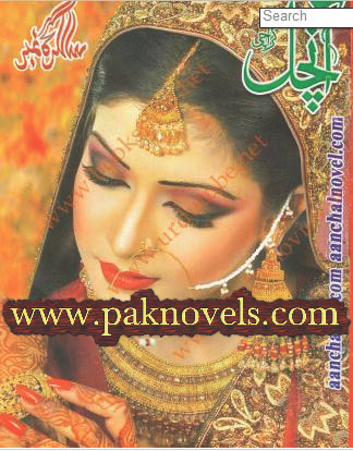 Free Download PDF Monthly Aanchal Digest April 2015