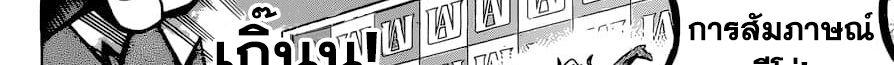 อ่านการ์ตูน Boku no Hero Academia ตอนที่ 241 หน้าที่ 68