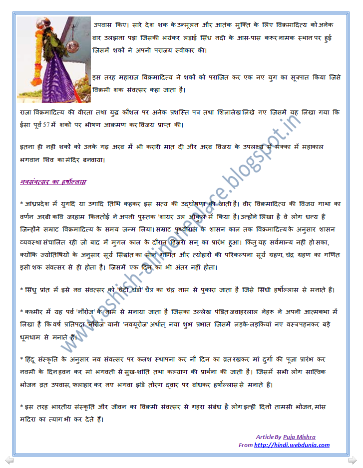 essay on gudi padva