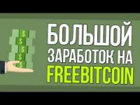 Большой заработок на Freebitcoin