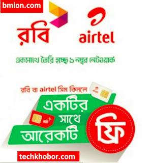 Robi-airtel-Buy-1SIM-Get-1SIM-Free