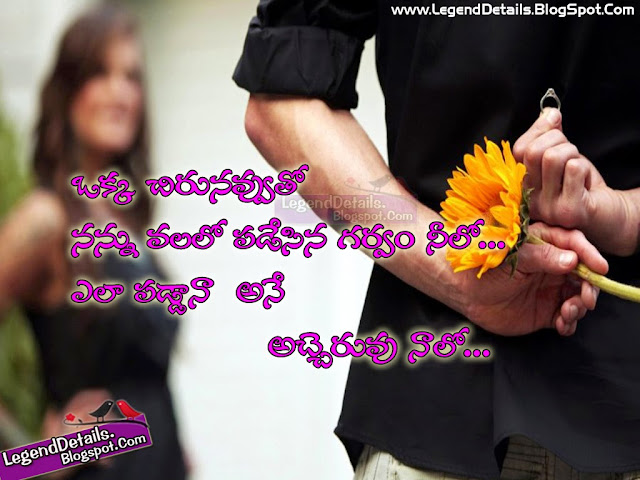 Best Love Quotes For Girlfriend In Telugu : Top Telugu Romantic Love Quotes Legendary Quotes