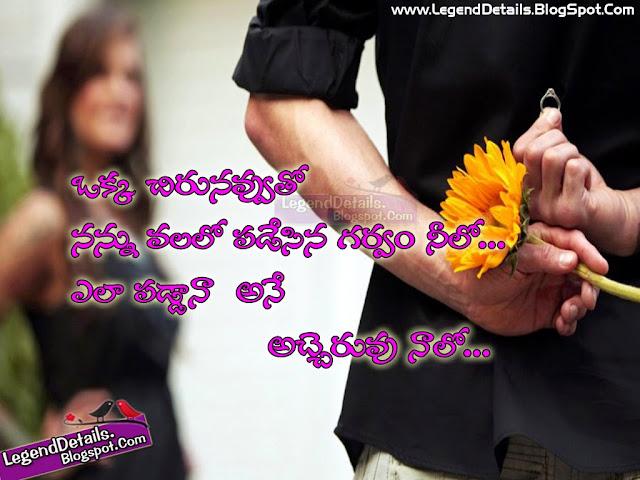 Top Telugu Romantic Love Quotes Legendary Quotes