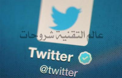 موقع-تويتر-twitter-ينوي-فتح-توثيق-الحسابات-لكافة-مستخدمينه