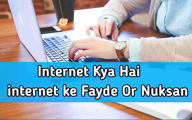 इंटरनेट क्या है - internet के फायदे ओर नुकसान