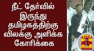 Demanding to exempt Tamil Nadu from the choice of the exam – various parties demonstrated