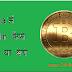 India में bitcoin कैसे ख़रीदे या बेचे