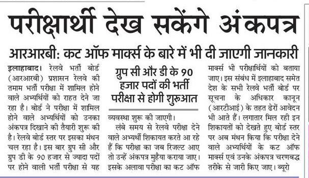 90 हजार पदों पर रेलवे भर्ती में अब परीक्षार्थी देख सकेंगे अंकपत्र, कटऑफ मार्क्स के बारे में दी जाएगी जानकारी
