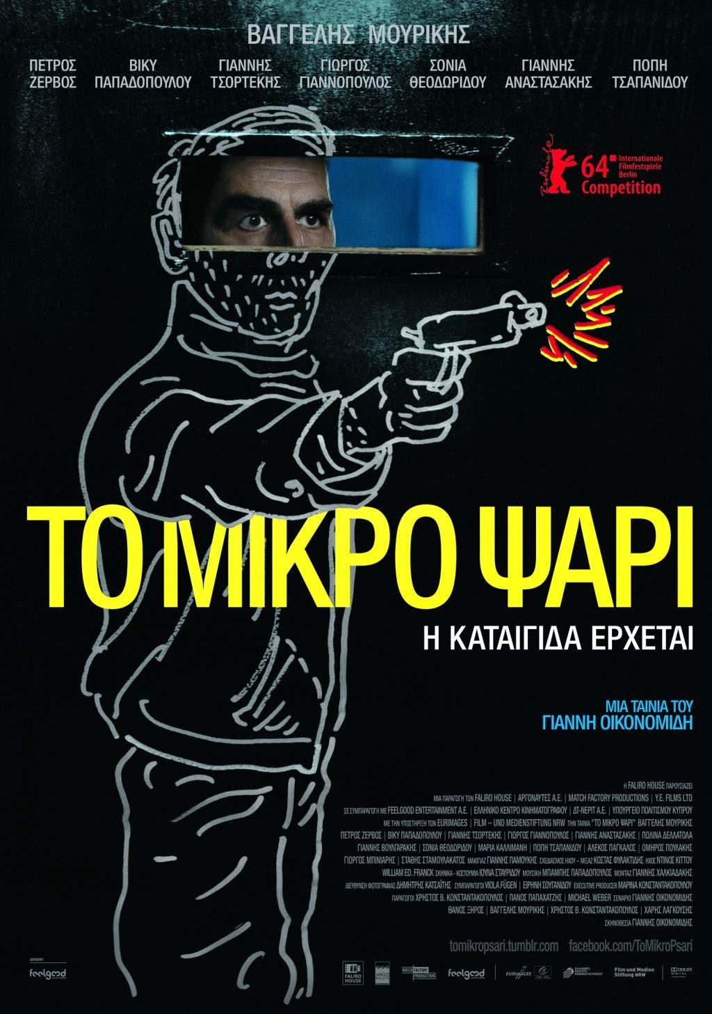 ΤΟ ΜΙΚΡΟ ΨΑΡΙ - TO MIKRO PSARI 2014 ταινιες online seires oipeirates greek subs