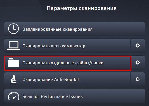 сканирование отдельных файлов