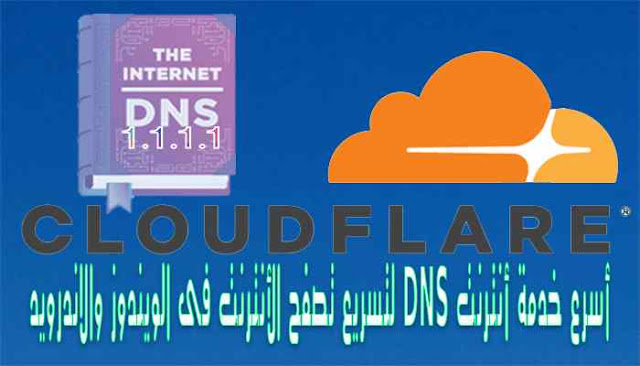 أسرع خدمة أنترنت DNS لتسريع تصفح الأنترنت فى الويندوز والاندرويد