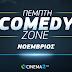 Νύχτες γέλιου μέσα από την Comedy Zone του COSMOTE TV