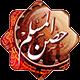 تطبيق حصن المسلم للاندرويد