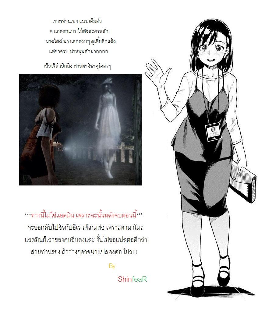 Kawaii Joushi o Komarasetai ตอนที่ 15 TH แปลไทย