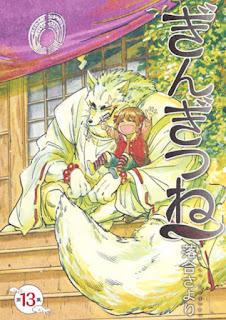 "Nueva pausa para el manga ""Gingitsune"" de Sayori Ochiai"