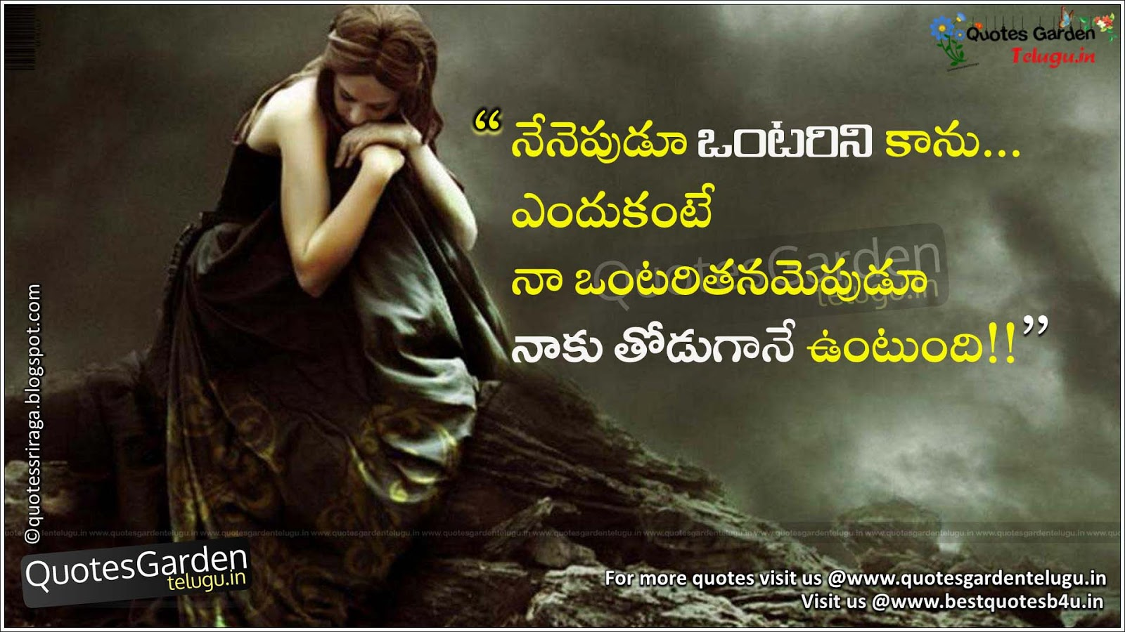 Feeling Alone Telugu Quotes Quotes Garden Telugu Telugu Quotes English Quotes Hindi Quotes