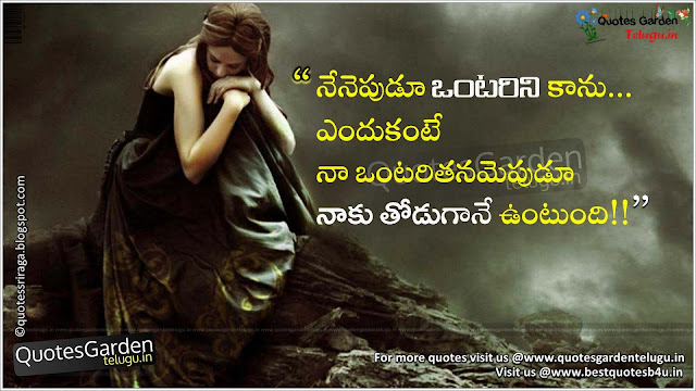 Feeling Alone Telugu Quotes - Telugu Alone love quotes - Sad Alone telugu quotations