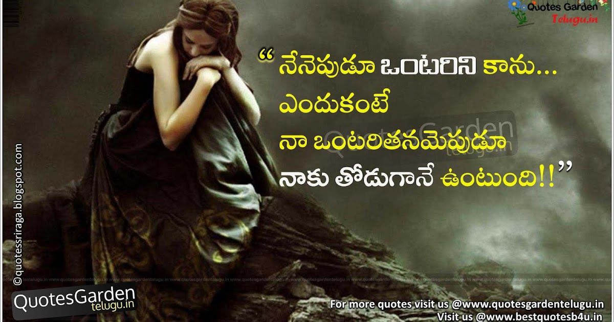 Alone Sad Quotes In Hindi: Feeling Alone Telugu Quotes