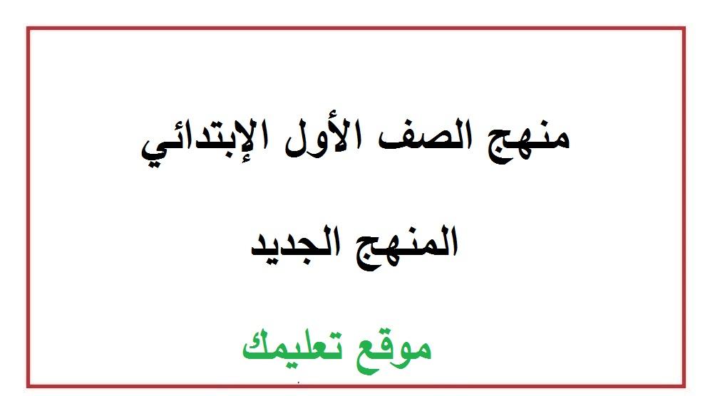 منهج الصف الاول الابتدائى الجديد 2019 لغة عربية pdf ترم أول
