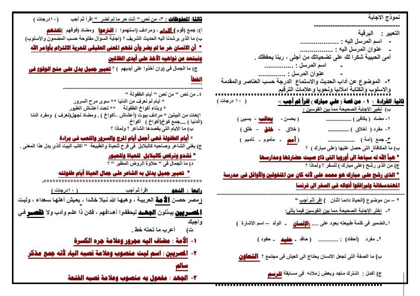 اختبار لغة عربية ممتاز للصف السادس ترم ثاني ونموذج الاجابة 2016 جديد روعة ومنسق وجاهز للطبع  _2016_-__002