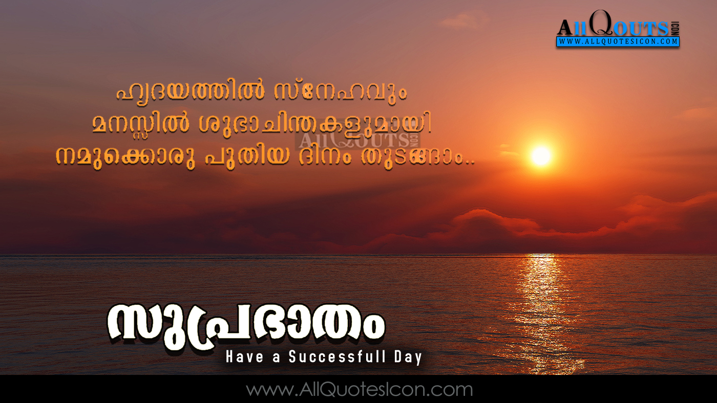 Good Morning Images With Love Quotes In Malayalam Ataccs Kids
