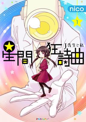 [Manga] 星間狂詩曲 第01巻 [Seikan Kyoushikyoku Vol 01] Raw Download