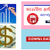 Economics Questions asked in Previous Year SSC Exams Download PDF