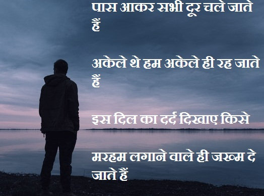 love shayari in hindi for girlfriend with man standing alone on beach