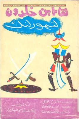 تحميل كتاب لقاء ابن خلدون لتيمور لنك لقاؤهما التاريخى فى دمشق سنة ( 803هـ -1401م ) pdf والتر .ج فيشل