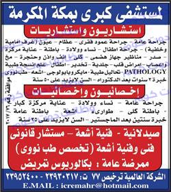 وظائف اهرام الجمعة 14-7-2017 | على وظائف دوت كوم