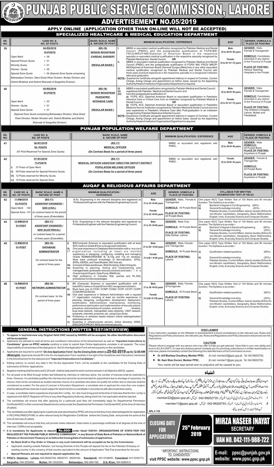 PPSC.gop.pk jobs 10 feb 2019, PPSC Jobs Advertisement No 05/2019, PPSC Jobs Advt 05 | Punjab Public Service Commission 10 Feb 2019