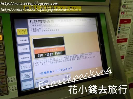 使用札幌地鐵自動售票機購買札幌地下鐵一日券