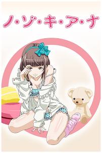 Nozoki Ana ~Sexy Extended~