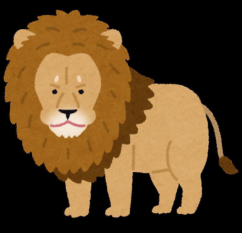 ライオンのイラスト かわいいフリー素材集 いらすとや