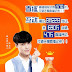 160824 Pancoat中国 and Tide's Weibo Update with Lay