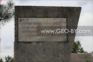 В этом районе в 1943-1944 г. базировался барановический подпольный обком К П /б/Б /секретарь В.Е.Чернышев/