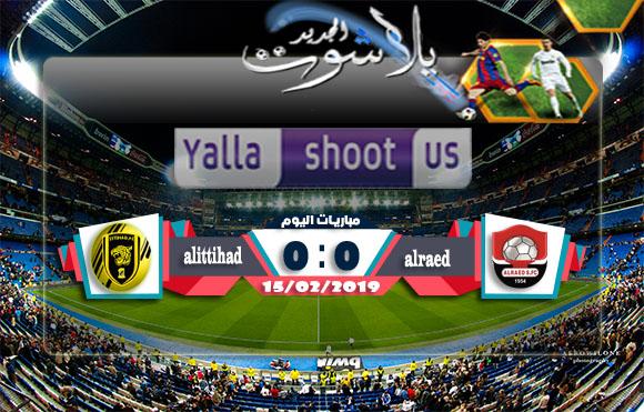 اهداف مباراة الرائد والإتحاد اليوم 15-02-2019 الدوري السعودي