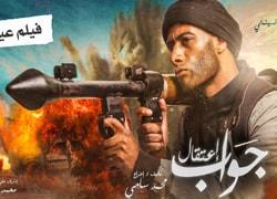 فيلم جواب اعتقال لمحمد رمضان