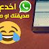 خدعة خطيرة على الواتساب #whatsapp جربها مع صديقتك او صديقك لن تندم 😂