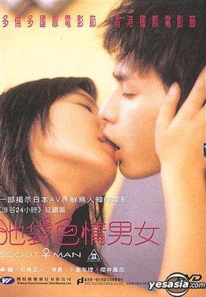 Japanese Adult Film 25