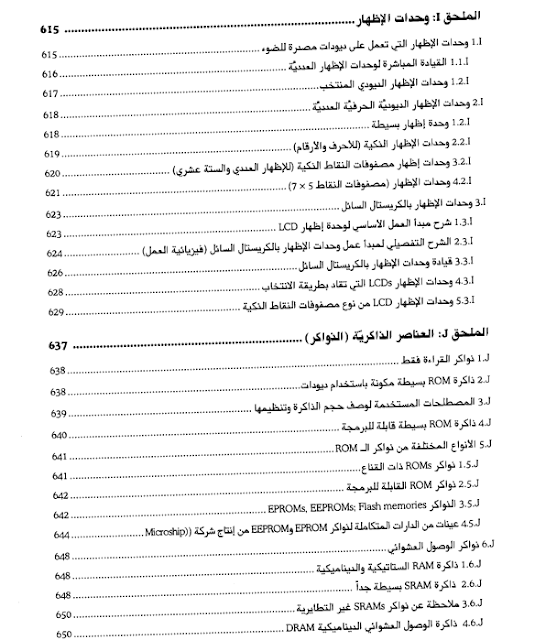 محتويات كتاب الالكترونيات العملية للمبتكرين 14