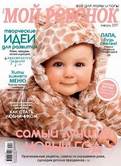 Читать онлайн журнал<br>Мой ребенок (№1 январь 2017)<br>или скачать журнал бесплатно