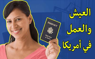 أمريكا تفتح التسجيل لمن يريد الهجرة والعيش والعمل في أمريكا