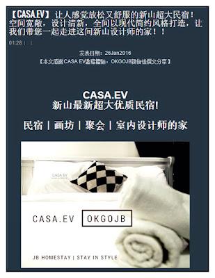 【CASA.EV】 让人感觉放松又舒服的新山超大民宿!